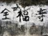 Zhouzhuanggraffiti
